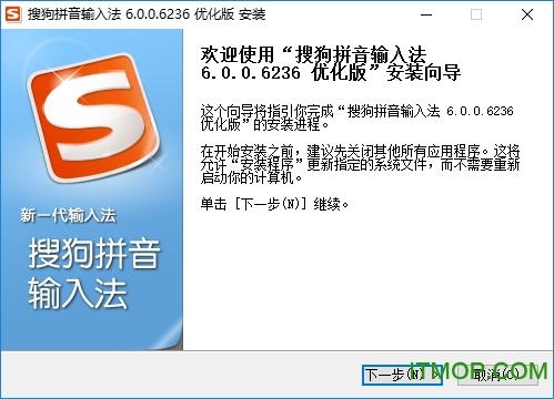 搜狗拼音精简版 v9.1.0.2589 简体安装版 0