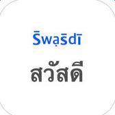 学习泰语助手app