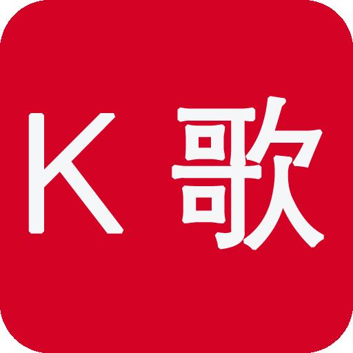 ��狂K歌最新版