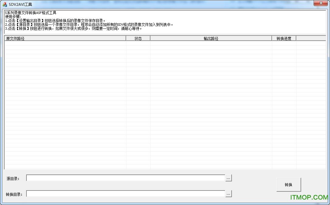 SDV转AVI工具 v1.0 绿色版 0