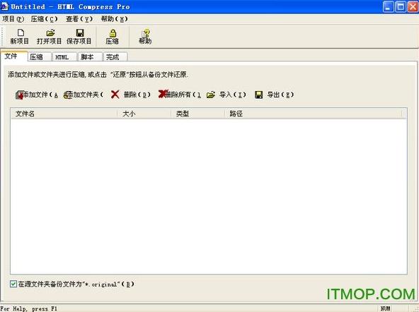 Compress Pro(HTML 网页压缩专家) v1.3 绿色中文版 0