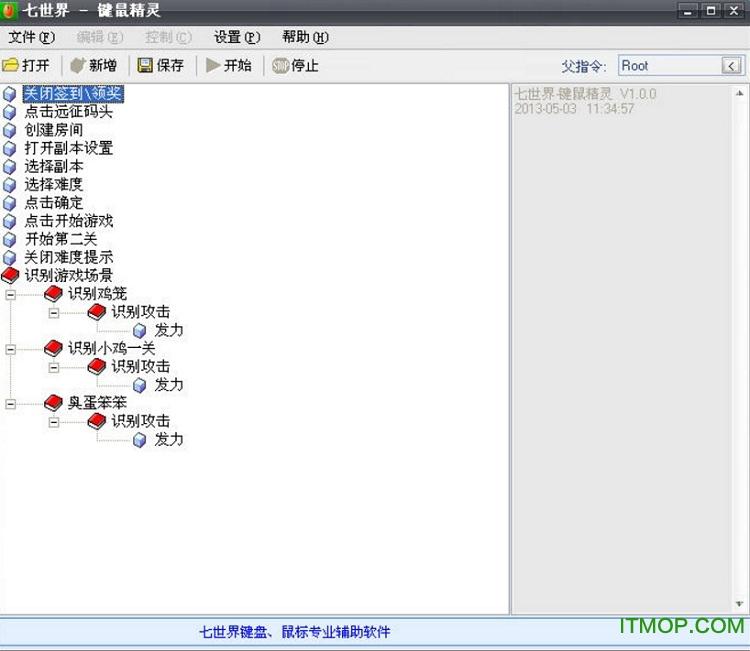 七世界键鼠精灵(键盘鼠标辅助工具) v1.0.0 绿色免费版 0
