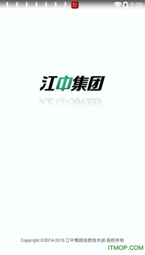 江中集团营销管家 v3.9.7 官网安卓版 0