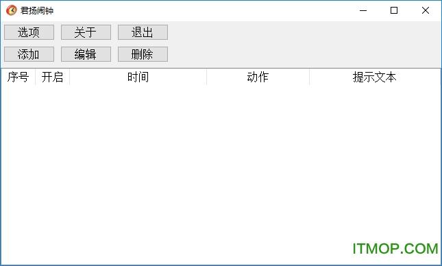 君扬闹钟软件 v3.0.0 绿色版 0