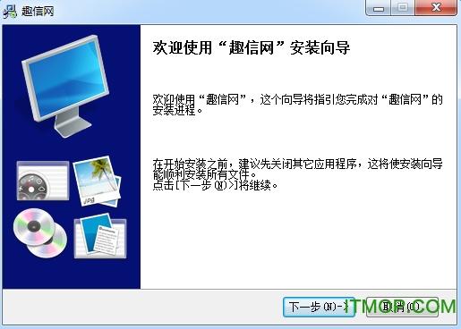 趣信�W客�舳� v1.0.0.1 官方版 0