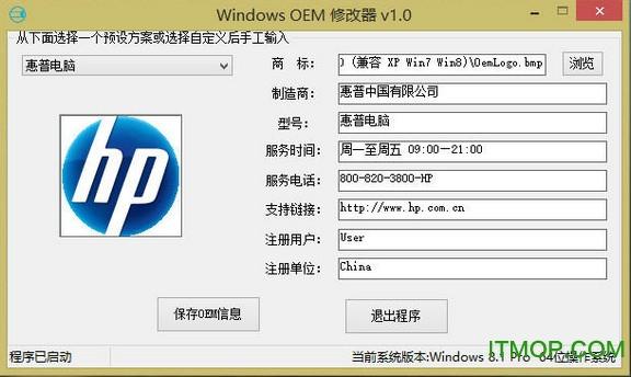 Win8 OEM信息修改工具