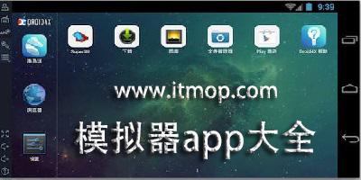 模�M器app