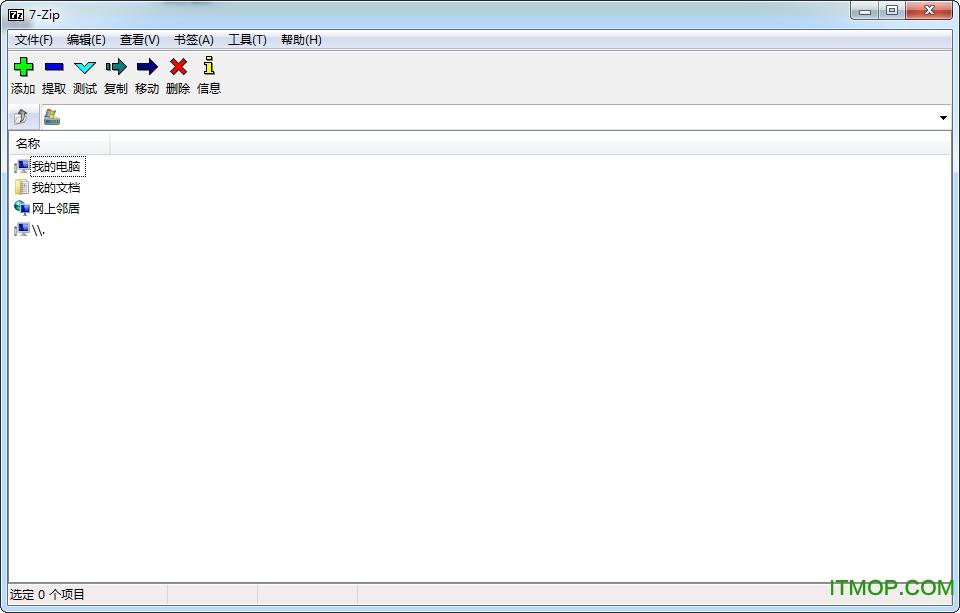 7zip压缩软件下载