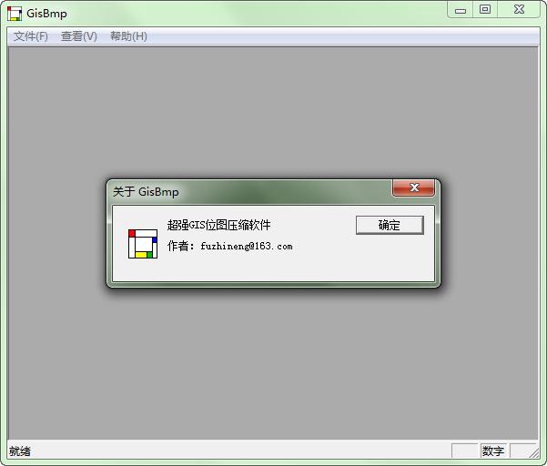 GIS位图压缩软件 免费版 0