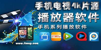4k视频播放器
