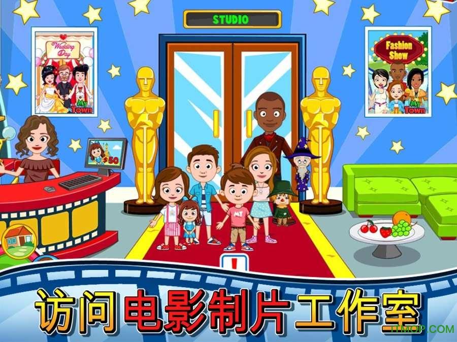 我的城镇电影院(My Town : Cinema) v1.0 官网安卓版 0