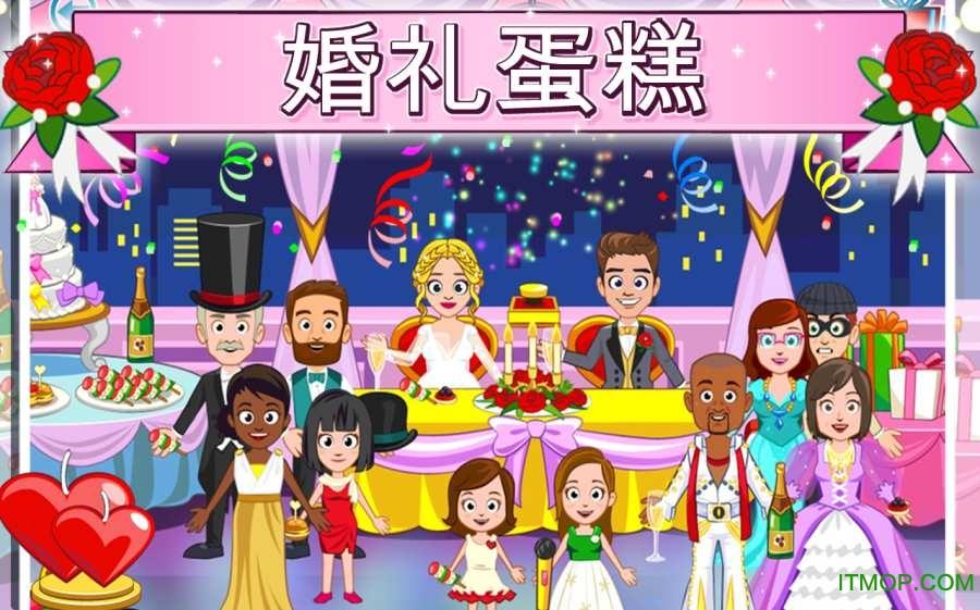 我的城镇婚礼日(My Town : Wedding Day) v1.3 官网安卓版 0