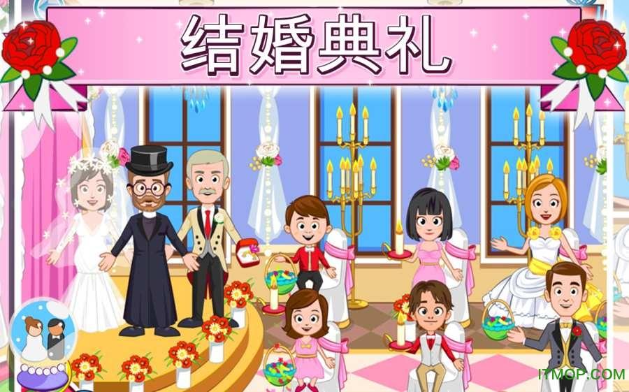 我的城镇婚礼日(My Town : Wedding Day) v1.3 官网安卓版 1