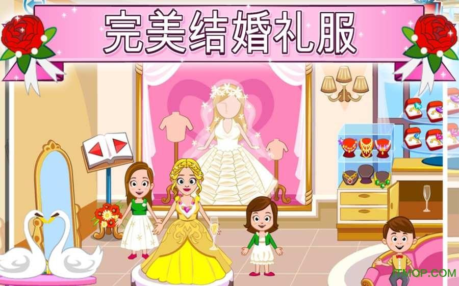 我的城镇婚礼日(My Town : Wedding Day) v1.3 官网安卓版 2