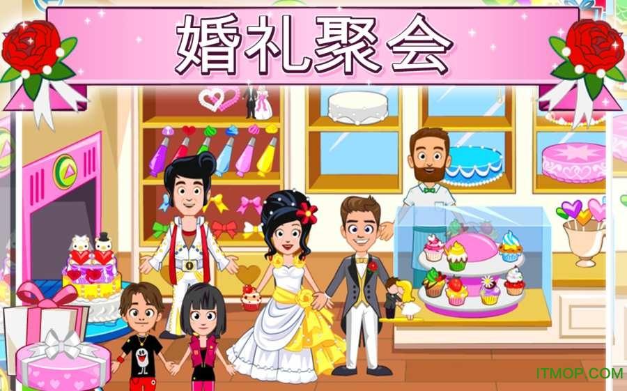 我的城镇婚礼日(My Town : Wedding Day) v1.3 官网安卓版 3