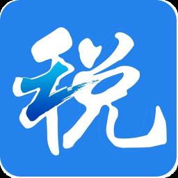 浙江国税手机客户端