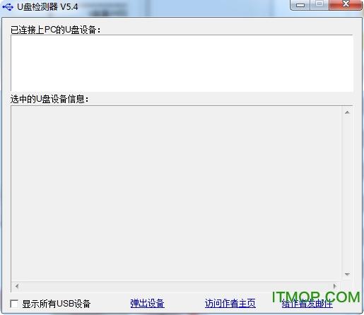 u盘检测器checkudisk v5.4 中文绿色版 0