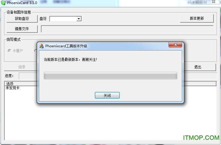 phoenixcard(sd卡量产工具) v3.1.0 免费版 0