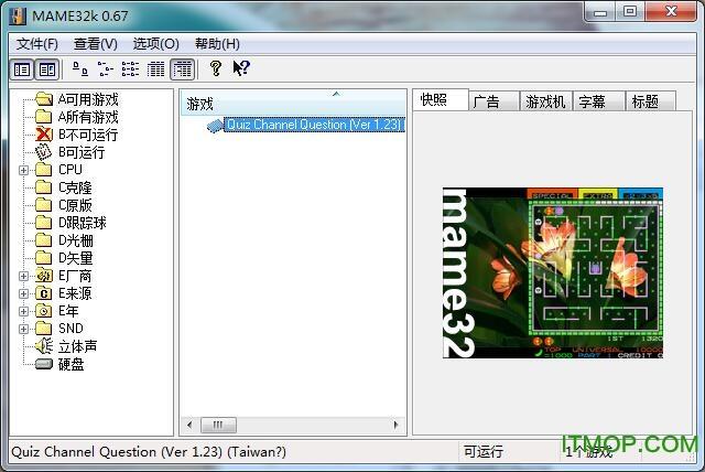 国民教育委员会pc版(模拟器+ROM) 官方版0