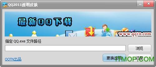 qqskin.exe(QQ透明皮肤编辑器) 中文免费版 0