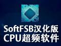 softfsb超频软件