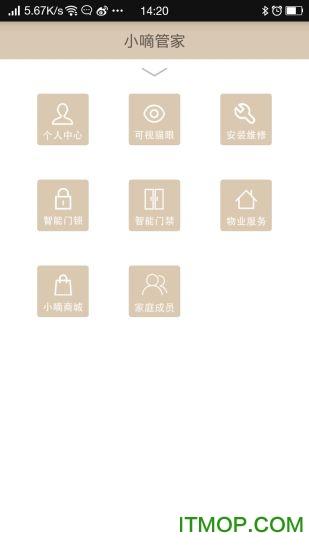德施曼小嘀管家app最新(指纹锁) v4.4.1.123 官方安卓版 0