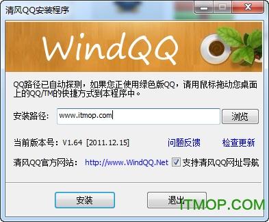 清风qq显ip软件 v2.0 绿色版 0