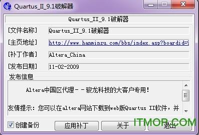 quartus ii 9.0破解文件  0