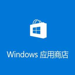 微软应用商店app