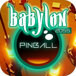 巴比伦弹球2055