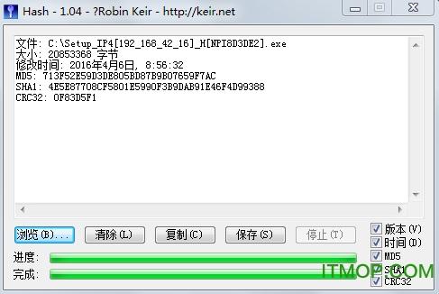 Hash(MD5校验工具) v1.0.4 中文版 0