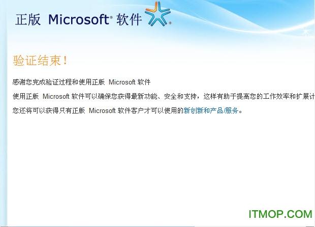 微软正版认证离线安装包下载