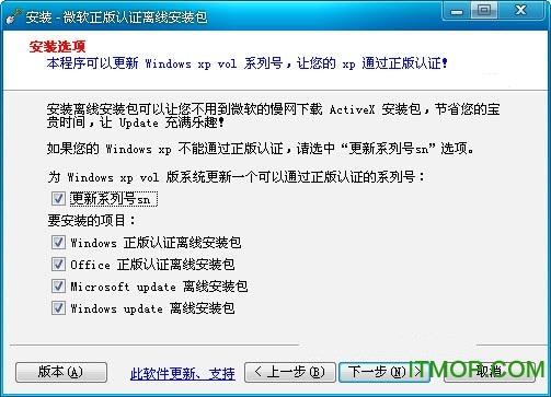 微软正版认证离线包(全面通过微软验证) v06.12.24 官方版 0