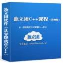 独立团易语言VIP教程(第1-7版全)