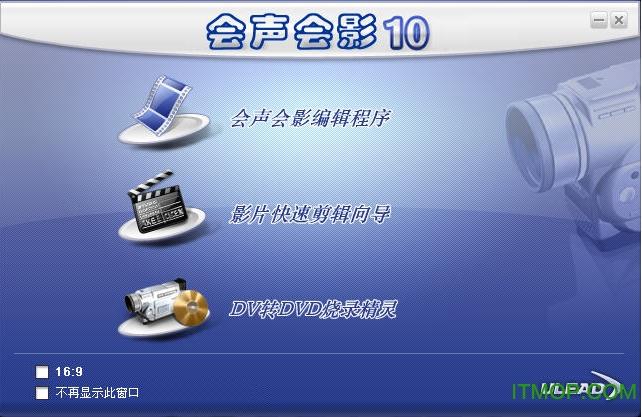 会声会影10简体中文破解版 含序列号 0