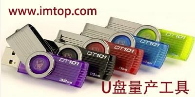 u盘量产工具