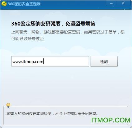 360密码鉴定器单文件版 龙8娱乐平台 0