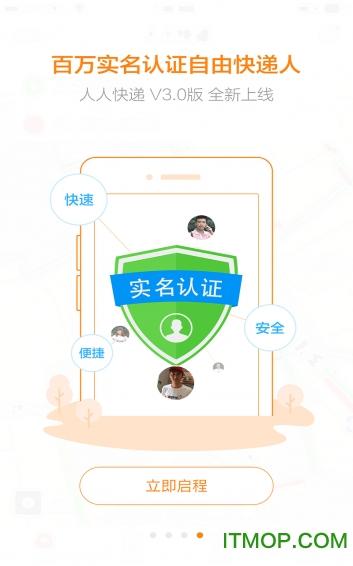 人人快送 v4.3.5 安卓版 2