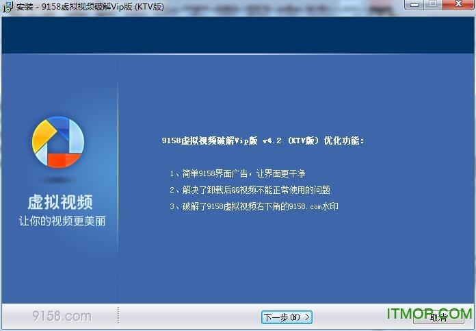 9158虚拟视频破解vip版4.2版本(ktv版) v4.2 最新可用版 0