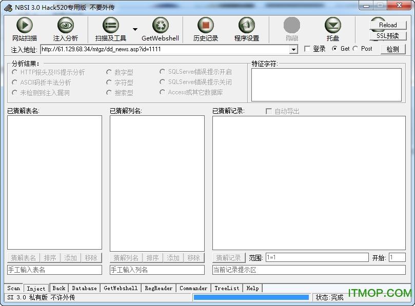 NBSI注入漏洞检测工具 v3.0.1 绿色中文版 0