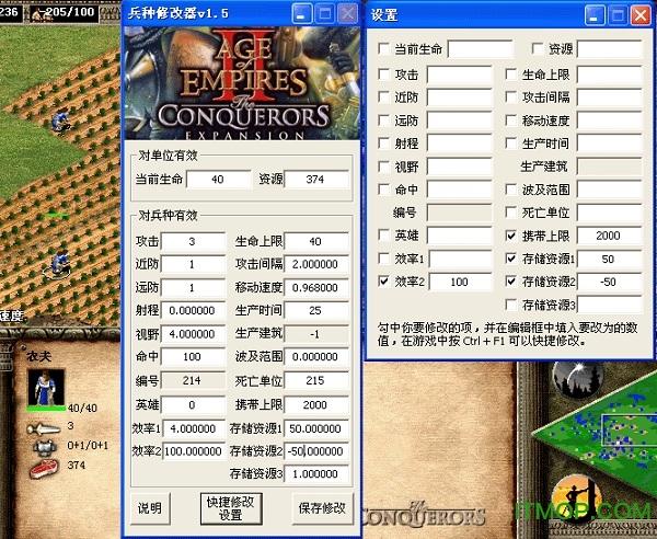 帝国时代2征服者兵种修改器 v1.5 最新版0