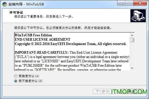 wintousb(U盘安装系统工具) v4.5 完整破解版 0