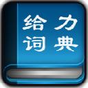 给力大辞典(给力汉语词典)