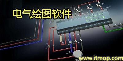 电气绘图软件