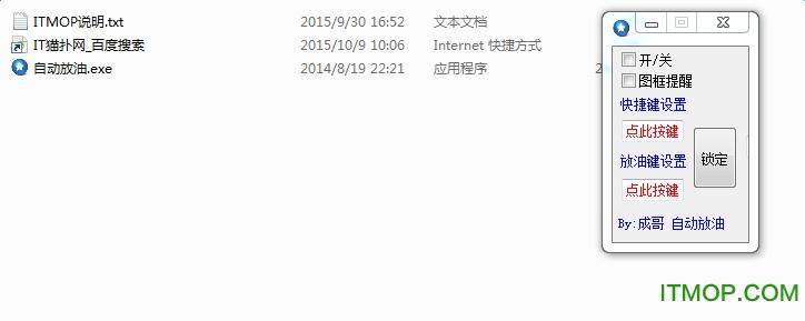 跑跑卡丁车成哥自动放油 v2015.08 最新可用版 0