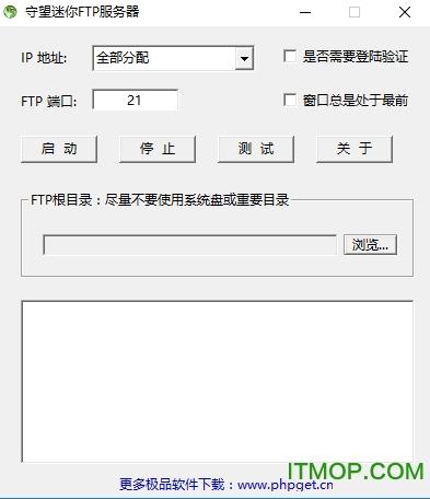 迷你FTP服务器