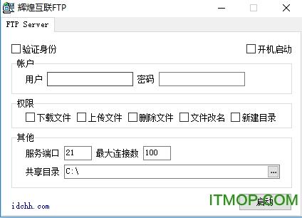 辉煌FTP Server v5.0 官方版 0