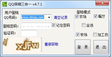 QQ农牧餐保姆 v1.495 官方最新版 0
