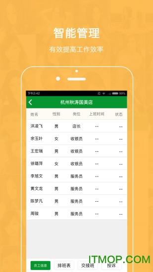 杰拉智慧网咖系统(杰拉网咖app) v1.9 官网安卓版 0