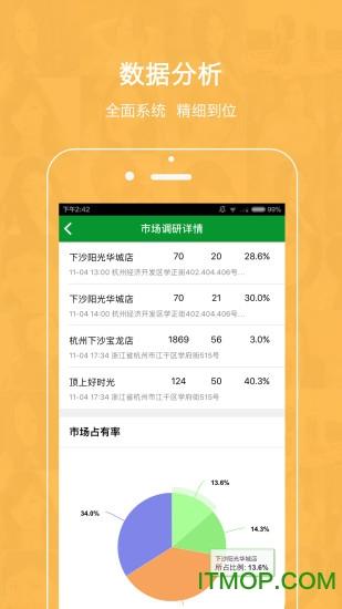 杰拉智慧网咖系统(杰拉网咖app) v1.9 官网安卓版 2